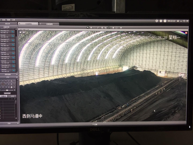 华能聊城电厂-封闭煤场环境安全监测